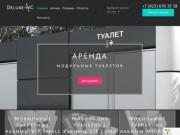 Компания которая занимается продажей и сдачей в аренду мобильные туалетные кабины (Россия, Московская область, Москва)