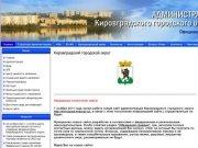 Администрация Кировградского городского округа