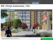 ЖК Петра Алексеева, 12А — квартиры от застройщика INGRAD официальный сайт МСК, Можайский район