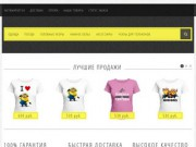 On-line маркет вещей и аксессуаров (самовывоз из Новосибирска, ул.Кривощековская, д.15, кор.5)