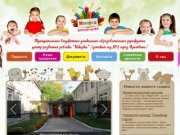 Муниципальное бюджетное дошкольное образовательное учреждение             центр развития ребенка