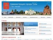 Официальный сайт Тулы