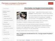 размещение рекламы на радио в Азнакаево (Россия, Татарстан, Азнакаево)