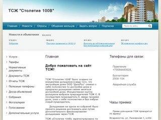 ТСЖ Столетие 100В г. Владивосток
