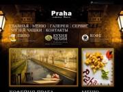 """Кофейня """"Прага"""" : чешская кухня, уютная кофейня, семейное кафе."""