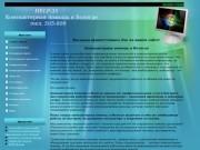 Компьютерная помощь в Вологде (тел. 505-809)