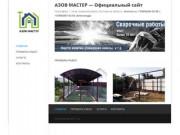 АЗОВ МАСТЕР - Сварочные и строительные работы по Азову