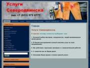 Справочная услуг Северодвинска (Архангельская область, г. Северодвинск, телефон +7 911 573 9 777)