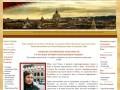 Ваш личный гид по Риму и Ватикану (Другие страны, Другие города)