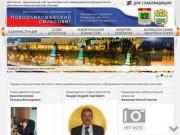 Органы местного самоуправления муниципального образования Новоалексеевский сельсовет