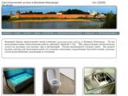 Сантехнические услуги в Великом Новгороде
