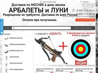 Арбалеты для охоты купить в Москве и СПб, Лук блочны для охоты и охотничий лук купить