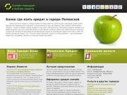 Банки где взять кредит  Полевской - онлайн заявка