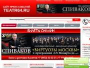 Сайт где вы можете заказать билеты онлайн на любое мероприятие в Саратове (Россия, Саратовская область, Саратов)