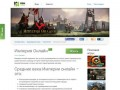 «Imperia Online»