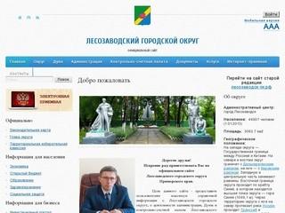 Лесозаводский городской округ
