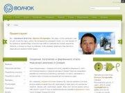Рекламное агентство «Волчок Логодизайн» - создание логотипов, фирменного стиля (г. Самара, Московское шоссе, 3, офис 305, тел. +7 (846) 272-50-55)