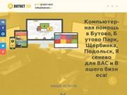 Компьютерная помощь в Бутово, Бутово Парк, Щербинка, Подольск, Ясенево