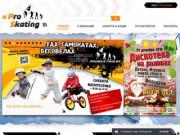 Скейтинг клуб - интернет-магазин спортивных товаров (Белоруссия, Минская область, Минск)