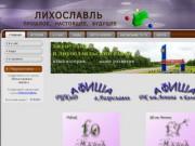 Лихославль и Лихославльский район (прошлое, настоящие, будущее)
