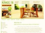 Мягкая и корпусная мебель г. Санкт-Петербург  Интернет-магазин Мебель – Класс 78