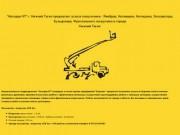 Ямобур, Автовышка, Автокран, Фронтальный погрузчик в Нижнем Тагиле.