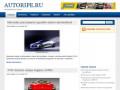 Автомобильный журнал Autoripe.ru