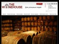 Интернет-магазин винных шкафов