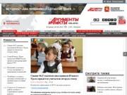 Chel.aif.ru