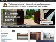 Автоматические ворота, рольставни, гаражные ворота в Ставрополе
