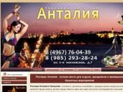 Анталия - лучший ресторан Серпухова - Ресторан Анталия
