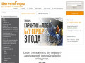 Купить серверы новые и б/у в Москве | ServersForPro