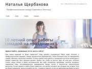 Наталья Щербакова - Профессиональная тамада Саратова и Энгельса