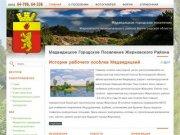 Медведицкое Городское Поселение Жирновского Района