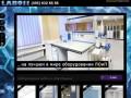 Оперативные поставки оборудования для лабораторий, мебели и приборов