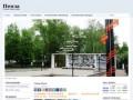 Сайт о Пензе и Пензенской области. (Россия, Пензенская область, Пенза)