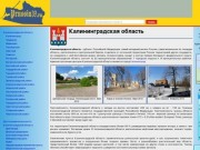 Prussia39 - Калининградская область