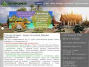 Геотур сервис - Туристическое агенство Барабинска