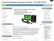 Компьютерная помощь Усмань 8 (915) 550 39 40