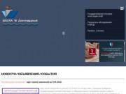 АОУ Школа 16 г. Долгопрудный - University - Education Joomla Template