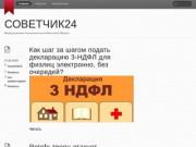 Информационно Развлекательный Новостной Портал (Россия, Московская область, Москва)