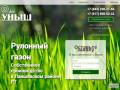 Уныш - рулонный газон. 100% приживаемость! (Россия, Татарстан, Казань)