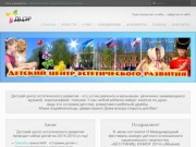 Официальный сайт Детского Центра Эстетического Развития г.Лодейное Поле