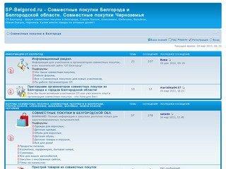 SP-Belgorod.ru - Совместные покупки Белгорода и Белгородской области