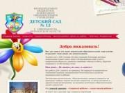 "МДОУ ДС 12 - ""Семицветик"""