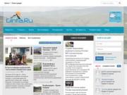 Сайт селения Гинта Акушинского района (Россия, Дагестан)