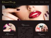Diamond Beauty - Студия красоты и стиля (Россия, Хабаровский край, Хабаровск)