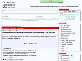Объявлялка - бесплатные объявления по всей России