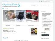 Ветеринарная клиника города Пущино
