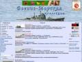 Военно-морская коллекция